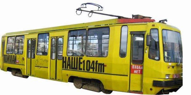 Реклама на трамваях и троллейбусах в Саратове