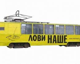 Размещение рекламы на трамваях